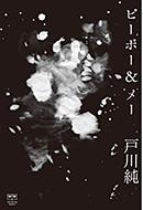 戸川純エッセー集 ピーポー&メー