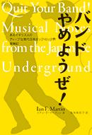 バンドやめようぜ!──あるイギリス人のディープな現代日本ポップ・ロック界探検記