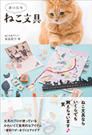Makiko Fukushima, Necomimi Editional Unit「Everyday Cat Stationery」