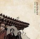 Shinobi, Epic & BudaMunk「Gates To The East」