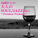 V.A.「30歳からの大人のSOUL/JAZZ Vol.2 ~Premium Weekend~」