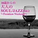 V.A.「30歳からの大人のSOUL/JAZZ Vol.2 ~Premium Weekend~」