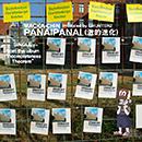 PANAIPANAI(激的進化)