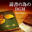 V.A.「読書の為のBGM -Jazz Piano-」
