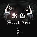 翼 a.k.a. t-Ace「水色」
