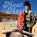 肉と肉と路線バス