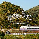 YUKAWA SHIONE「家族のうた」