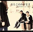 FORTUNA「おとこのわがまま feat. T2K」