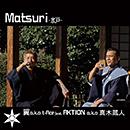 翼 a.k.a. t-Ace「Matsuri~水戸~ feat. Aktion a.k.a. 真木蔵人」