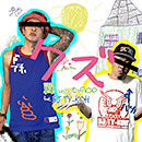 t-Ace「クズ feat. DJ TY-KOH」