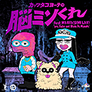 KUTS DA COYOTE「脳ミソくれ feat. MARIA (SIMI LAB)」