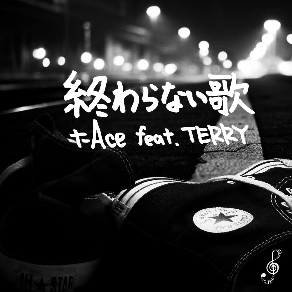 t-Ace「終わらない歌 feat.TERRY」