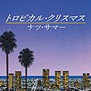 Natsu Summer「トロピカル・クリスマス」