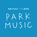 PARK MUSIC ALLSTARS「PARK MUSIC」