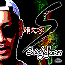 "SANDY CLAWS「頭文字""S""」"