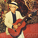 TSUKITEI KACHO「嘆きのボイン2017」