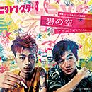 Nakamura(More Rhythm)「碧の空」
