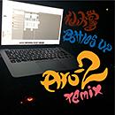 仙人掌「Bottles Up (Aru-2 Remix)」