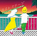 MAEKAWA SACHIKO & THE GOODLOOKING GUY「ラストステージ」