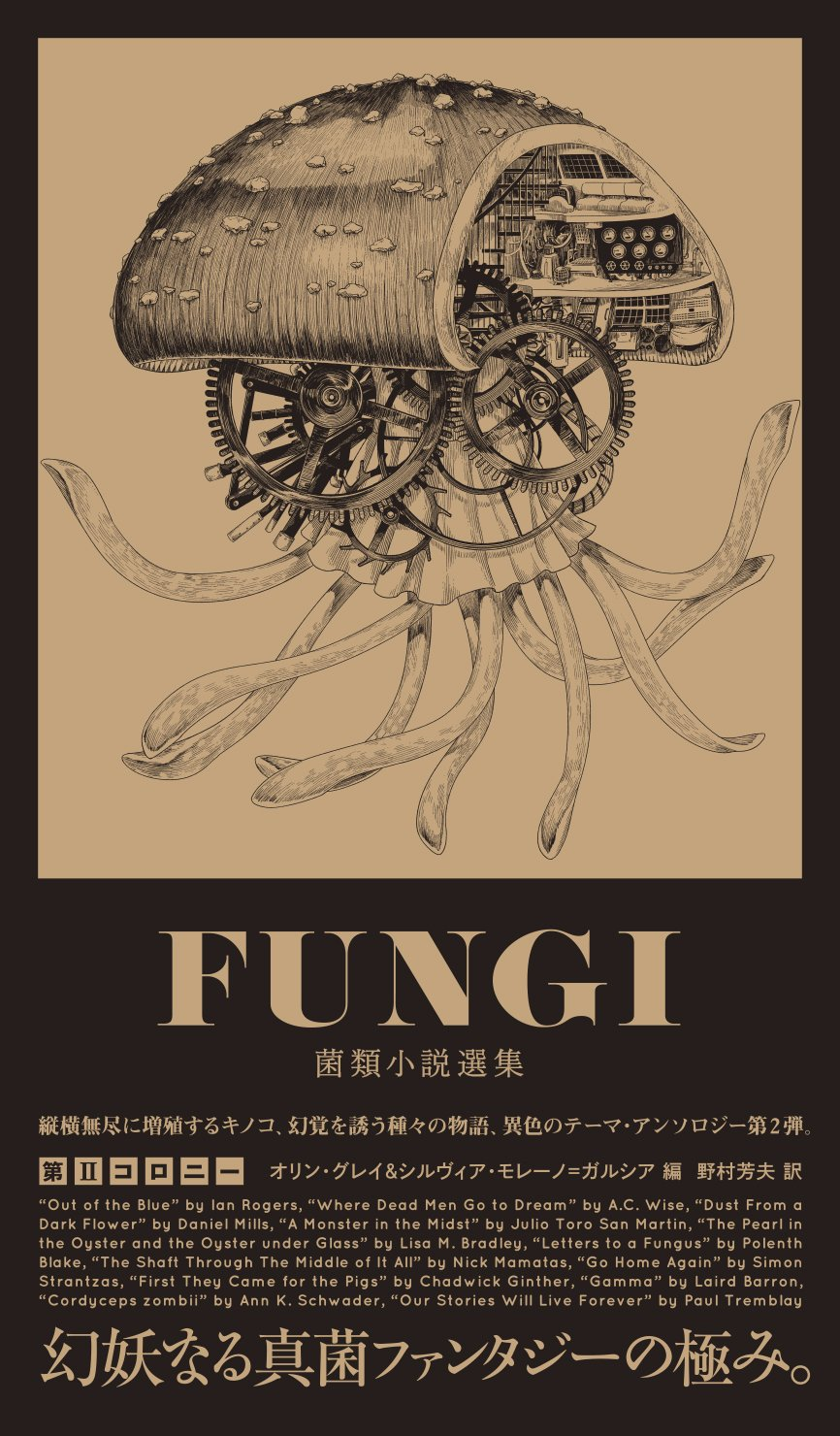 FUNGI──菌類小説選集 第IIコロニー