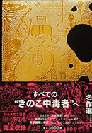 IIZAWA KOTARO「きのこ漫画名作選」