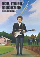 矢吹申彦音楽図鑑 nov. music magazine