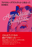 アメリカン・グラフィティから始まった