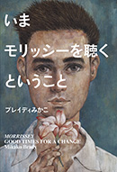 Mikako Brady「MORRISSEY GOOD TIMES FOR A CHANGE」