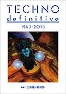 テクノ・ディフィニティヴ 1963 - 2013