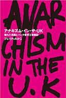Mikako Brady「アナキズム・イン・ザ・UK――壊れた英国とパンク保育士奮闘記」