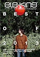 編集:野田努+松村正人「ele-king Vol.12」