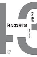 Atsushi Sasaki「「4分33秒」論──音楽とはなにか」