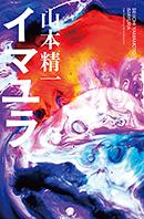 SEIICHI YAMAMOTO「イマユラ」