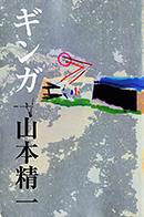 SEIICHI YAMAMOTO「ギンガ」