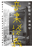 保坂和志、湯浅学「音楽談義」