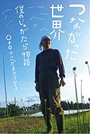 OTO + Takehiro Kodama「つながった世界─僕のじゃがたら物語」