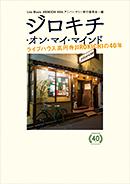 編集:Live Music JIROKICHI 40thアニバーサリー実行委員会「ジロキチ・オン・マイ・マインド」