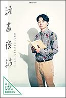 編集:松村正人「別冊ele-king 読書夜話」