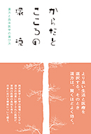 Tomoyoshi Date「からだとこころの環境 ――漢方と西洋医学の選び方」