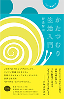 Nojima Satoshi「マイマイ計画ブック」