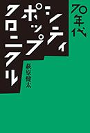 Kenta Hagiwara「70年代シティ・ポップ・クロニクル」