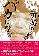 著者:赤塚りえ子 他/編集:野田努「破壊するのだ! ! ──赤塚不二夫の「バカ」に 学ぶ」