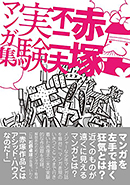 著者:赤塚不二夫/編集:野田努「赤塚不二夫 実験マンガ集」