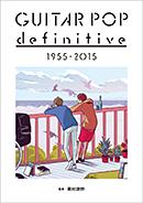 ギター・ポップ・ディフィニティヴ 1955-2015