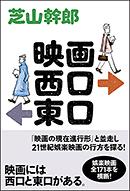 Miko Shibayama「映画西口東口」