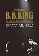 キング・オブ・ザ・ブルース登場-B.B.キング