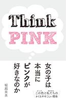 Hidemi Horigoshi「女の子は本当にピンクが好きなのか」