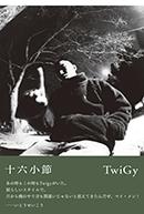 TwiGy(著) 山田文大(聞き手・構成) 「十六小節」