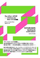 フュチャー・デイズ―クラウトロックとモダン・ドイツの構築