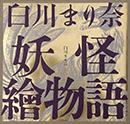 Shirakawa Marina Youkaiemonogatari